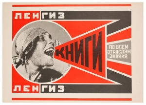 Books (Please)! In All Branches of Knowledge by Alexander Rodchenko, 1924